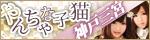 やんちゃな子猫神戸三宮店 150×40サイズバナー