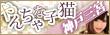 やんちゃな子猫神戸三宮店 110×35サイズバナー