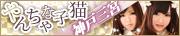 やんちゃな子猫神戸三宮店 180×36サイズバナー