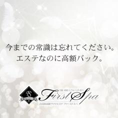 First Spa(ファーストスパ)