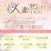 (NEW)人妻茶屋求人サイト