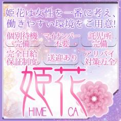 姫花求人サイト